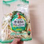 野菜炒めJyuJyu/成田食品_20200203_131945