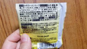 仙台屋台ラーメンみそ味(スープ単品)/だい久_20200206_030719