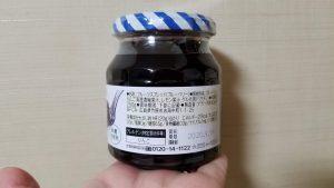まるごと果実ブルーベリー/アヲハタ_20200211_174232