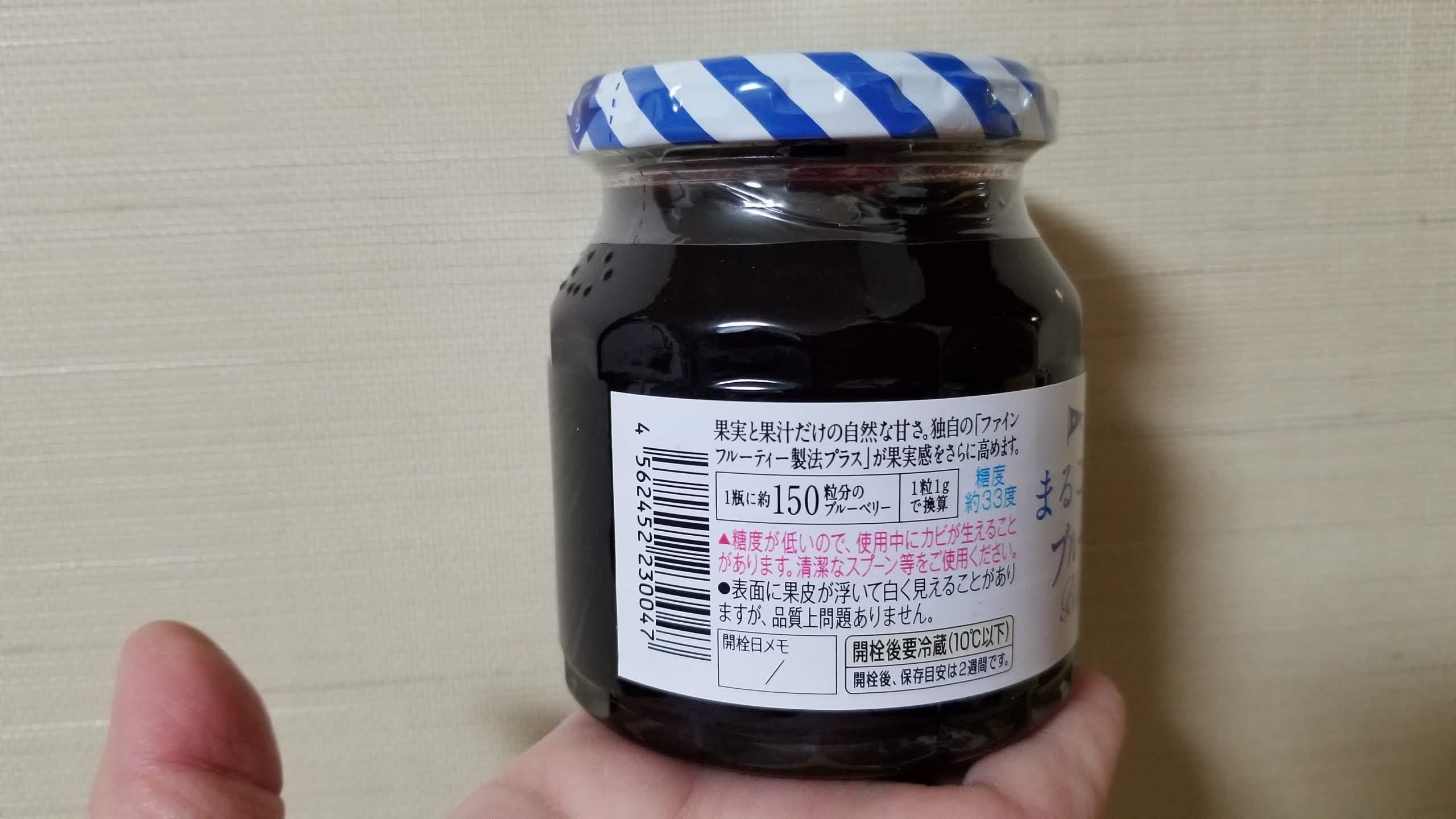 まるごと果実ブルーベリー/アヲハタ_20200211_174243