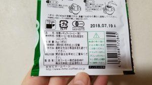 ドリップトップ「有機栽培珈琲」/三本コーヒー_20200211_201336