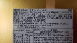 ホテルオークラセレクション(8個)/ホテルオークラ_20200215_130147