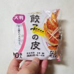 餃子の皮(大判)/モランボン_20200219_194904