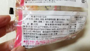 餃子の皮(大判)/モランボン_20200219_194919