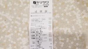 わらび水煮/源清田商事 _20200222_144036