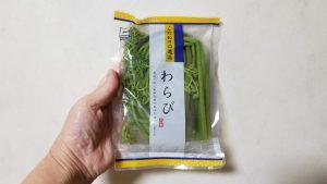 わらび水煮/源清田商事 _20200226_181047