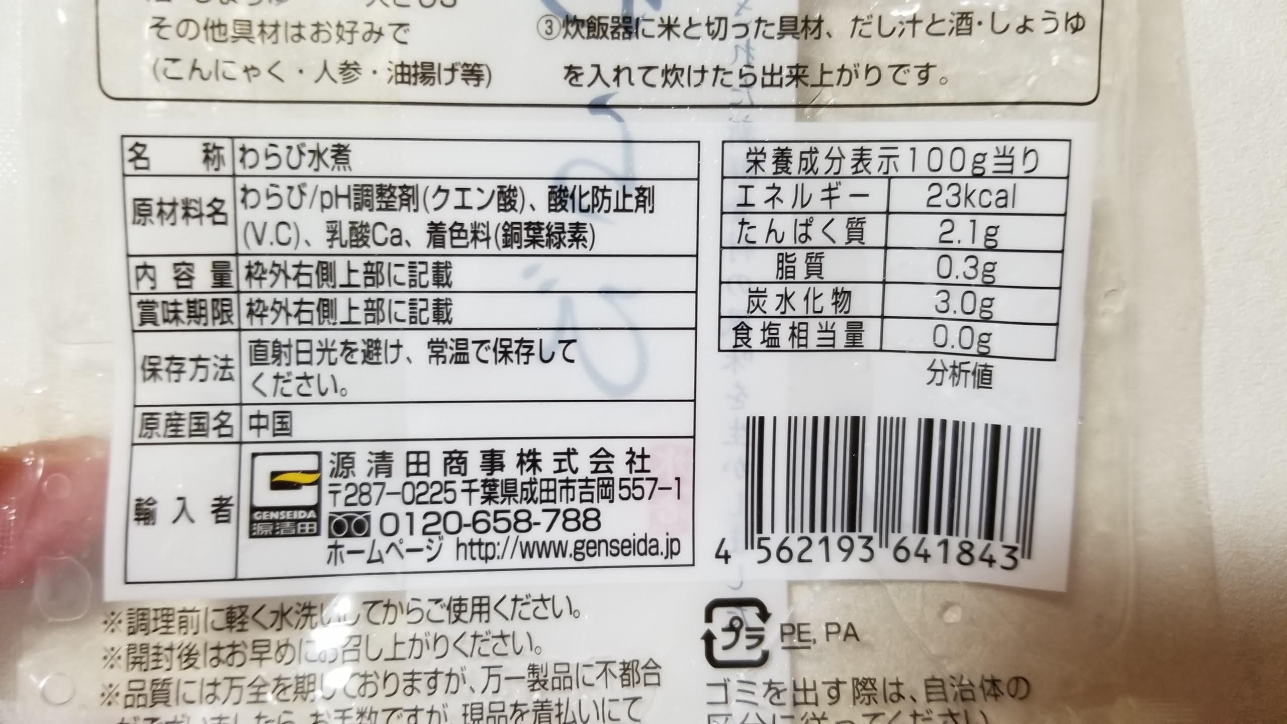 わらび水煮/源清田商事 _20200226_181230