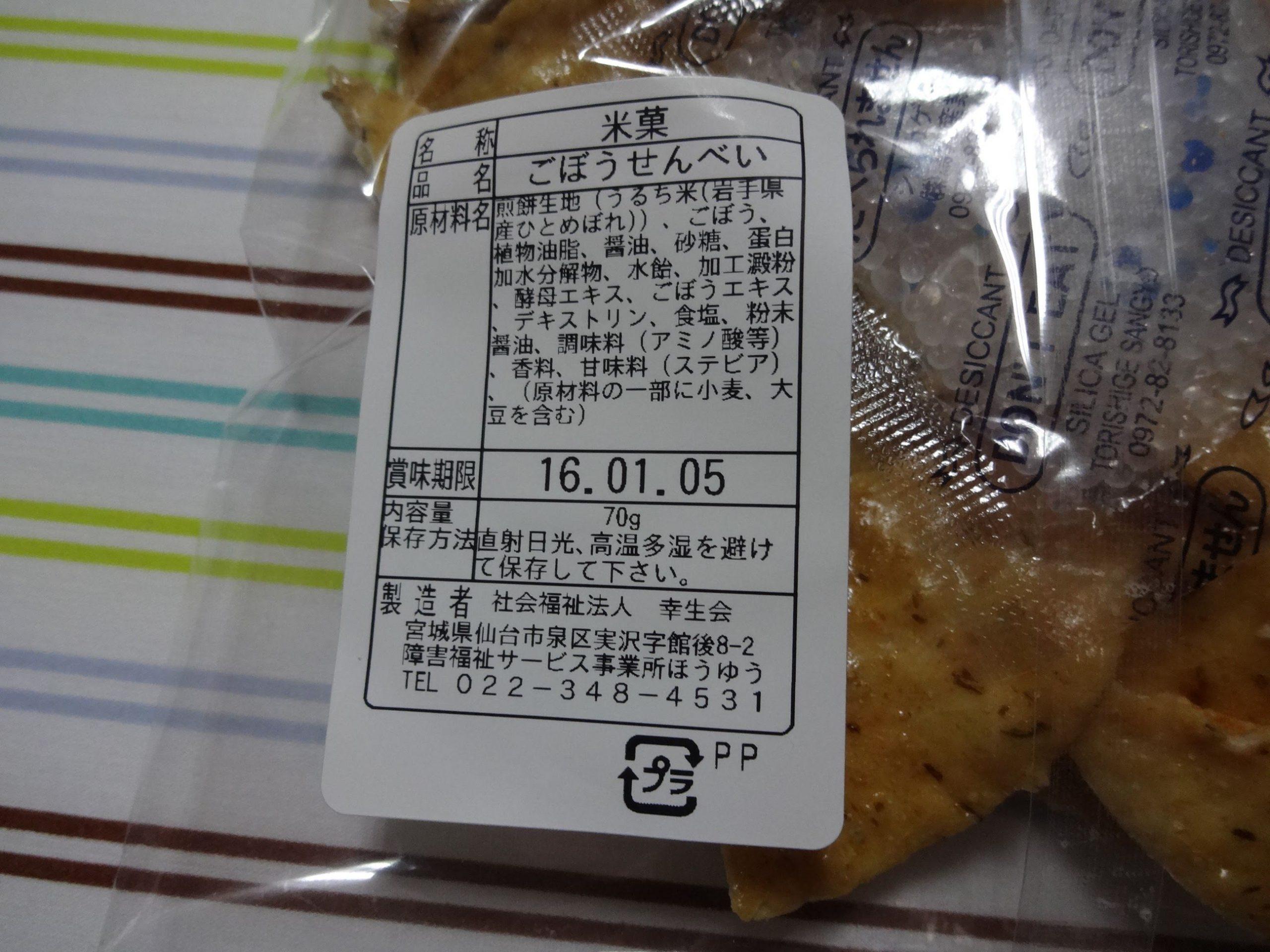 ほうゆうのよろこぶせんべい/幸生会_DSC00668
