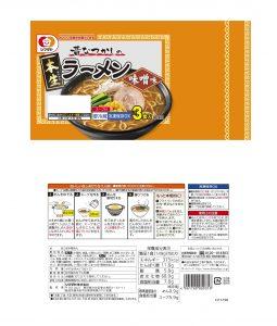 昔なつかしの「本生」ラーメン味噌味3食/シマダヤ_package_0102