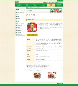 ごはんに合うこくうま(キムチ)/東海漬物_screencapture-kyuchan-co-jp-item-detail-detail-php-2020-02-10-23_48_20