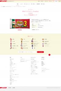早ゆで3分スパゲティ/マ・マー_screencapture-nisshin-products-detail-4902110362411-html-2020-03-24-07_39_45