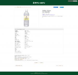 天然水/セブンプレミアム_screencapture-sej-co-jp-i-item-300502460150-html-2020-02-08-07_13_47