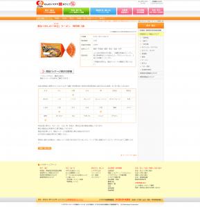 screencapture-shimadaya-co-jp-products-chilled-chinese-009319-2020-02-06-02_40_44