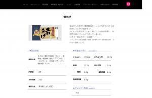 昔揚げ/アサヒコ_trim_screencapture-asahico-co-jp-blank-12-2020-02-11-02_58_20