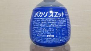 ポカリスエット1.5L/大塚製薬_w1280_20200201_182037
