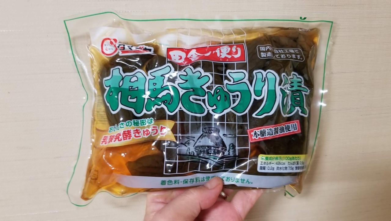 相馬きゅうり漬/タマゴヤ(菅野食品)_w1280_20200202_183505