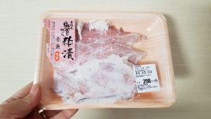 宮城県塩釜で作った赤魚粕漬/ヒットエスフーズ_w1280_20200203_130339
