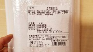 宮城県塩釜で作った赤魚粕漬/ヒットエスフーズ_w1280_20200203_130414