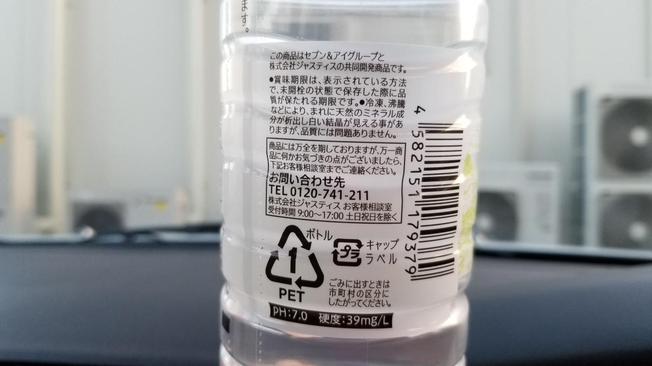 天然水/セブンプレミアム_w1280_20200206_163947(0)