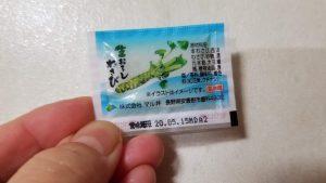 生おろしわさび/マル井_w1280_20200206_191843