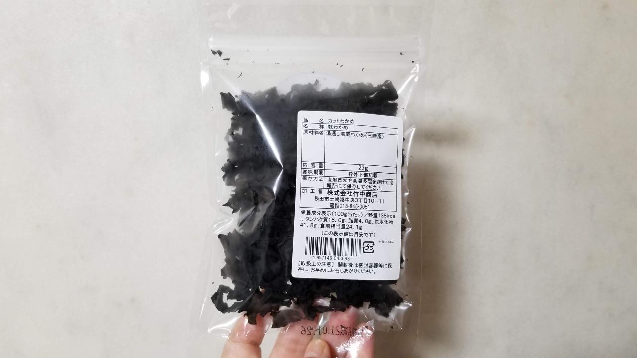 カットわかめ23g/竹中商店(2020年)_w1280_20200209_182328