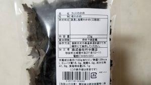 カットわかめ23g/竹中商店(2020年)_w1280_20200209_182334