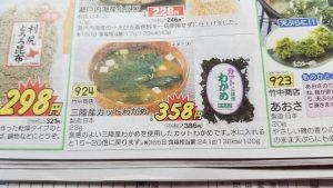 カットわかめ23g/竹中商店(2020年)_w1280_20200210_062204