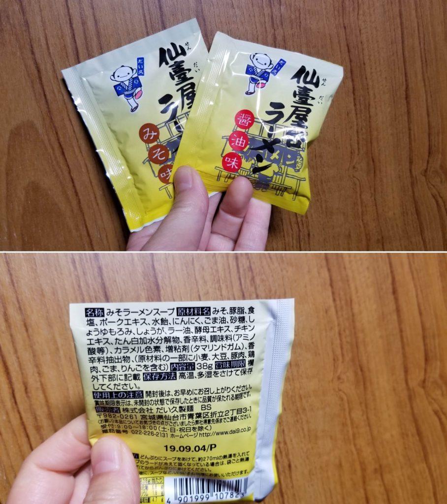 みそラーメンスープ/だい久_w1280_daikyu
