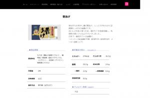 昔あげ(2枚入り)/アサヒコ_w1280_screencapture-asahico-co-jp-blank-12-2020-02-09-11_26_34