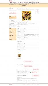うまか棒ミニチョコナッツ9本入り/明治_w1280_screencapture-catalog-p-meiji-co-jp-products-sweets-icecream-010504-4902705001787-html-2020-02-10-08_51_27