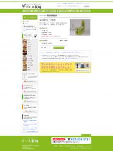 仙台屋台ラーメンみそ味(スープ単品)/だい久_w1280_screencapture-dai9-co-jp-2020-02-11-12_34_12