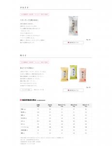 かねささ(1枚172円税込み)/鐘崎(2020年)_w1280_screencapture-kanezaki-co-jp-items-sasakamaboko-html-2020-02-10-05_21_12