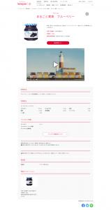 まるごと果実ブルーベリー/アヲハタ_w1280_screencapture-kewpie-co-jp-products-product-jam-marugoto-4562452230047-2020-02-13-06_22_28
