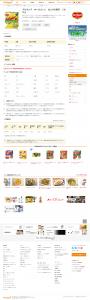 ホールコーン(はじける贅沢)/キッコーマン(デルモンテ)_w1280_screencapture-kikkoman-co-jp-products-product-K502050-index-html-2020-02-06-07_47_14