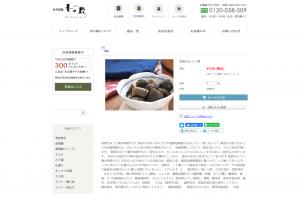 相馬きゅうり漬/菅野漬物食品(タマゴヤ)_w1280_screencapture-kounokura-SHOP-74-html-2020-02-10-23_37_27