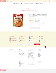 トマトの果肉たっぷりのナポリタン(パスタソース)/マ・マー_w1280_screencapture-nisshin-products-detail-4902110374483-html-2020-02-16-07_54_10