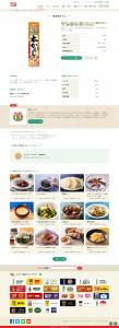 S&B本生「本からし」/エスビー食品_w1280_screencapture-sbfoods-co-jp-products-detail-15506-html-2020-02-14-16_19_23