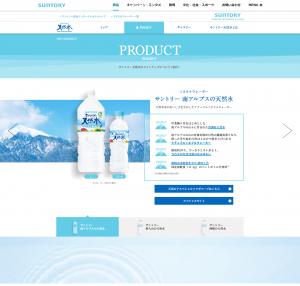 w1920_screencapture-suntory-co-jp-water-tennensui-product-2020-02-08-11_08_50
