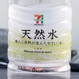 天然水/セブンプレミアム_w480_20200206_163921