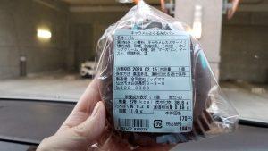 キャラメルとくるみのパン/ビッグママ_20200212_165722