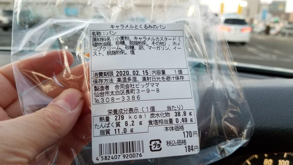キャラメルとくるみのパン/ビッグママ_20200212_170740.jpg