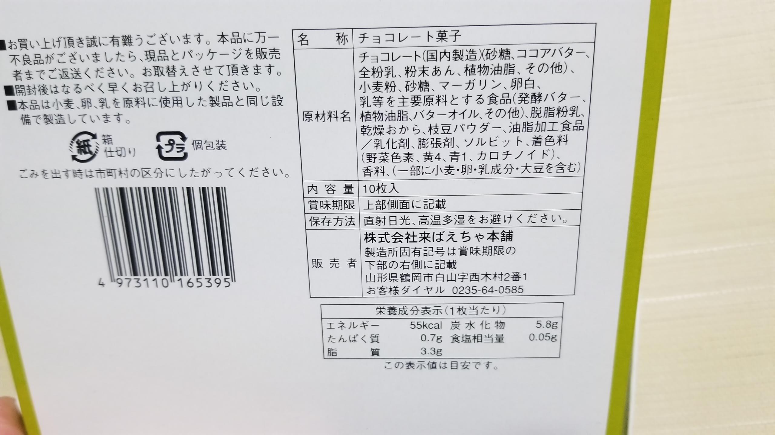 だだちゃ豆ラングドシャ/来ばえちゃ本舗_20200222_150800