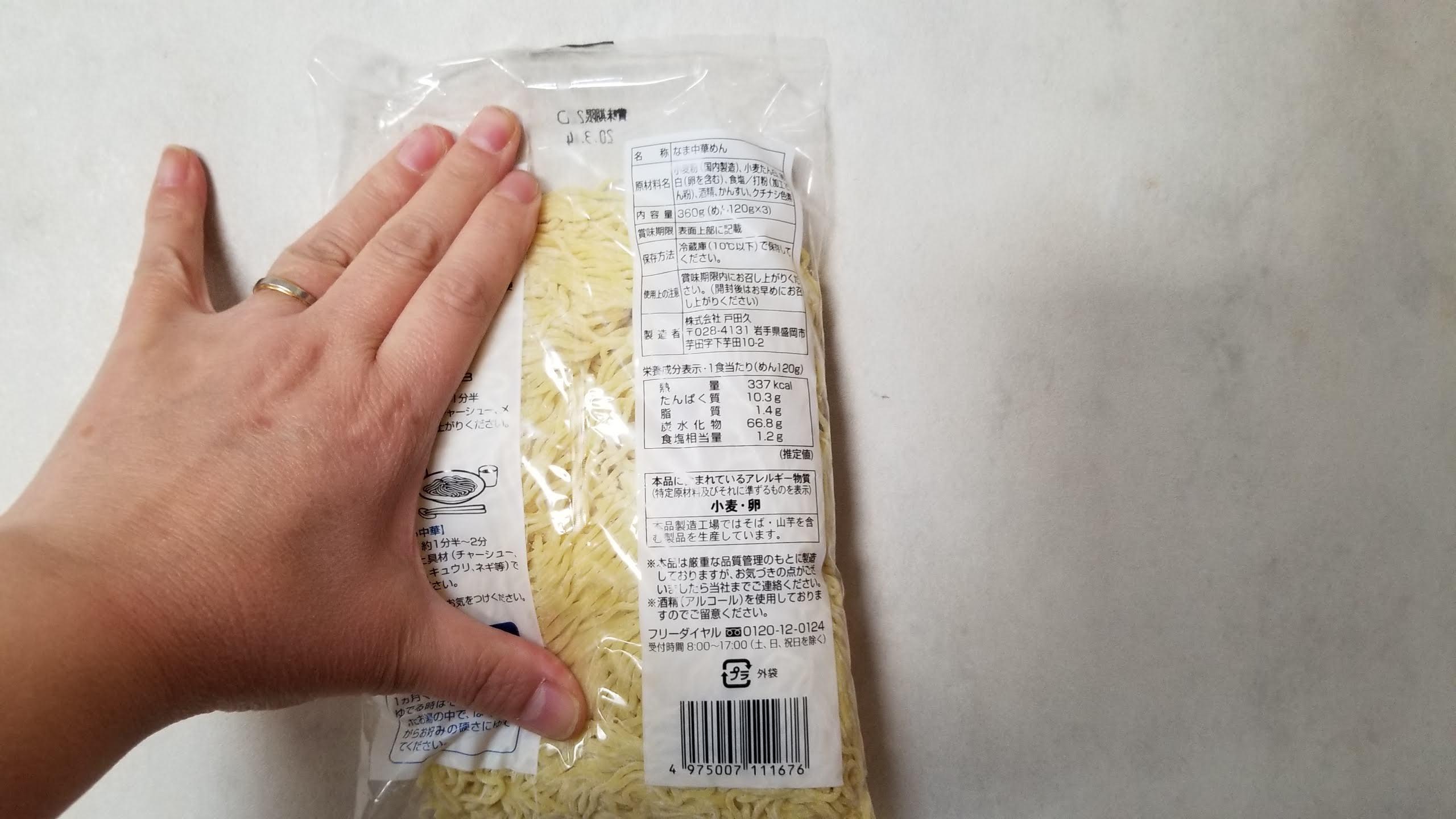 中華そば細麺#24/戸田久_20200301_123736