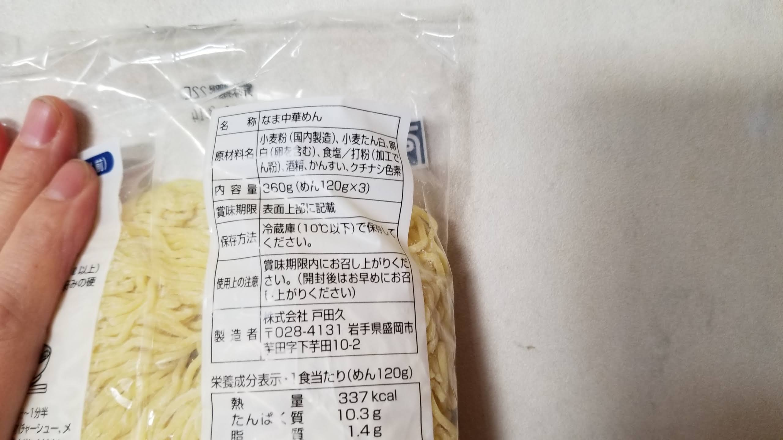 中華そば細麺#24/戸田久_20200301_123741(0)