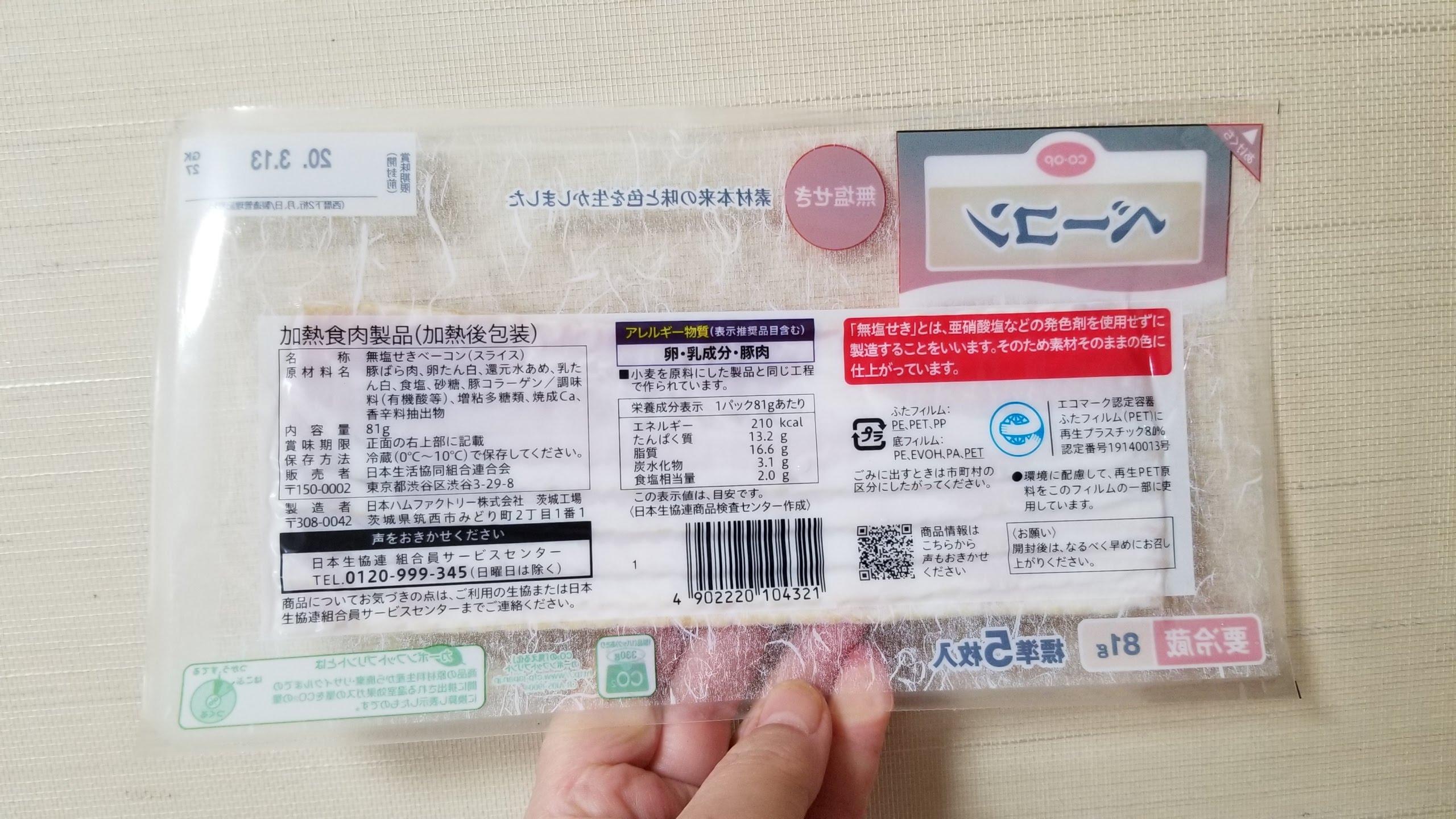 コープベーコン無塩せき/生協_20200306_075806