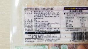 コープベーコン無塩せき/生協_20200306_075812