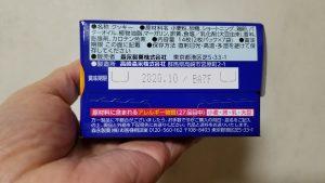 ムーンライト/森永製菓_20200307_183754