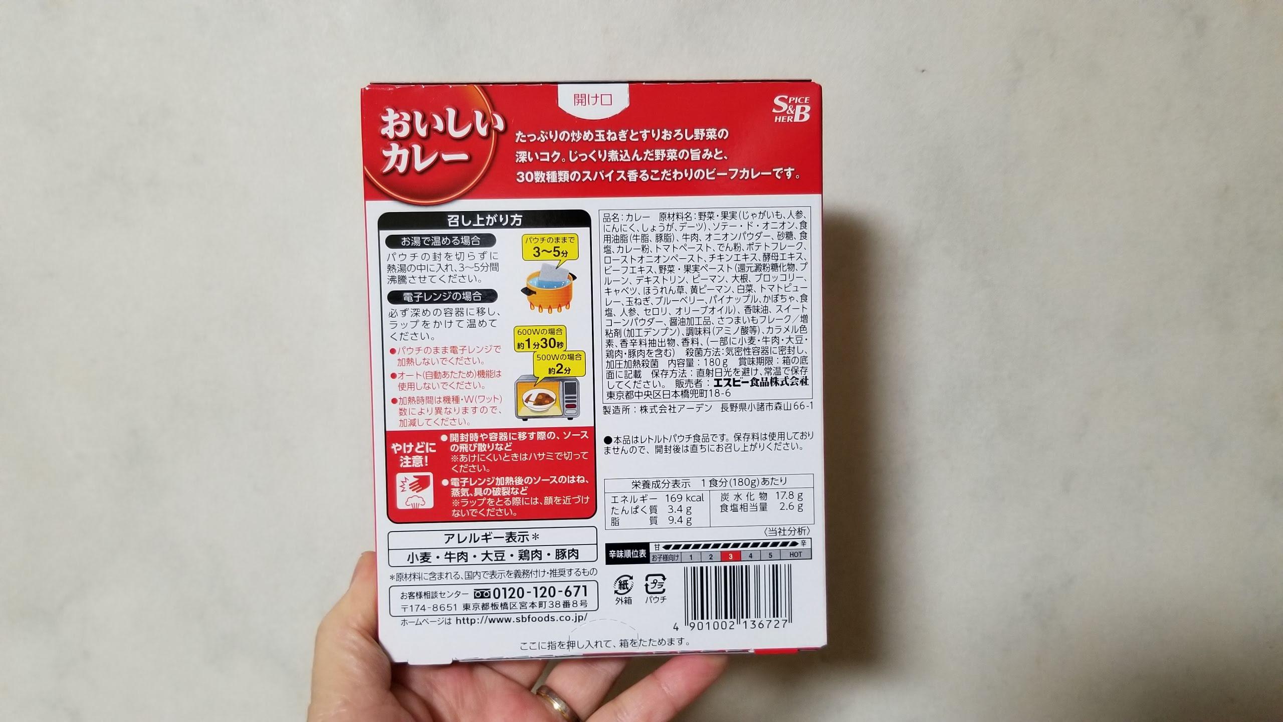 おいしいカレー(中辛)/S&B(エスビー食品)_20200307_184735