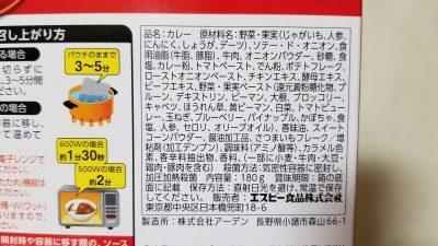 おいしいカレー(中辛)/S&B(エスビー食品)_20200307_184745