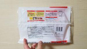 (冷凍)ペスカトーレ/ニッキーフーズ _20200310_120619